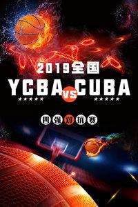 2019全国YCBAvsCUBA四强对抗赛