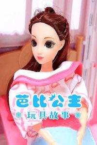 芭比公主玩具故事 第207集肯带小芭比去服装店买新衣服,挑了好多喜欢的衣服和裙子