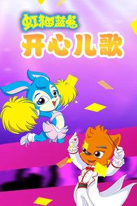 虹猫蓝兔开心儿歌