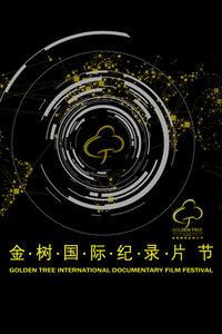 金树国际纪录片节