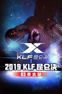 2019 KLF昆仑决83 赤水站