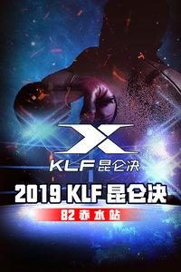 2019 KLF昆仑决82 赤水站