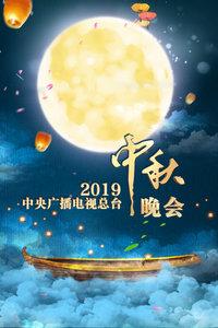 中央广播电视总台中秋晚会 2019