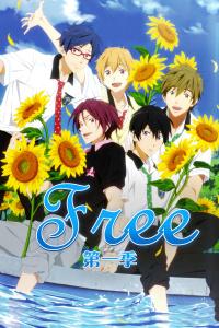 Free! 第一季