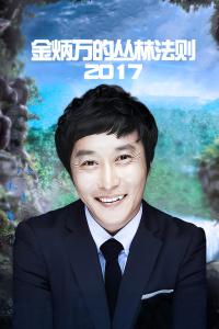 金炳万的丛林法则 2017