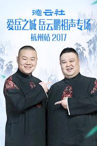 德云社爱岳之城岳云鹏相声专场杭州站 2017