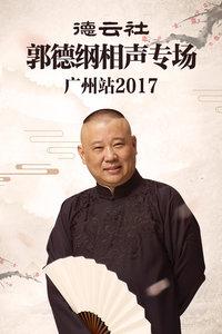 德云社郭德纲相声专场广州站 2017