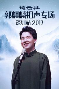 德云社郭麒麟相声专场深圳站 2017