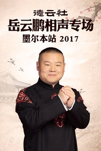 德云社岳云鹏相声专场 墨尔本站 2017