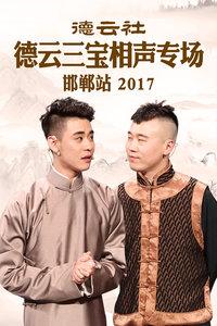德云社德云三宝相声专场 邯郸站2017