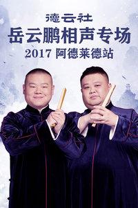 德云社岳云鹏相声专场阿德莱德站 2017