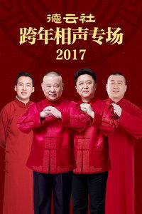 德云社跨年相声专场 2017
