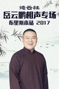 德云社岳云鹏相声专场布里斯本站 2017