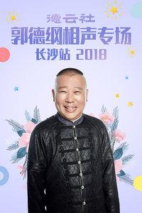 德云社郭德纲相声专场长沙站 2018
