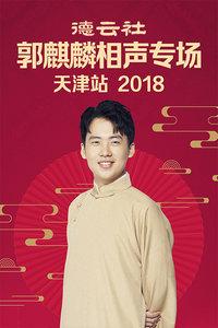德云社郭麒麟相声专场天津站 2018