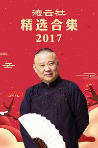 德云社精选合集2017
