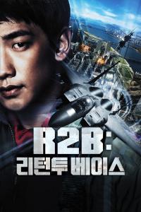 R2B:返回基地