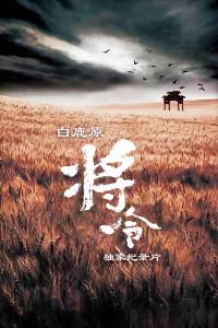 独家纪录片-《白鹿原:将令》