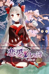 恋爱生死簿 第三季