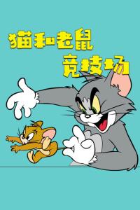 猫和老鼠竞技场