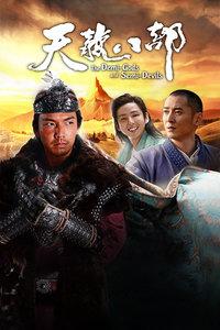 天龙八部 湖南卫视TV版