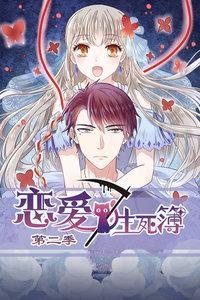 恋爱生死簿 第二季
