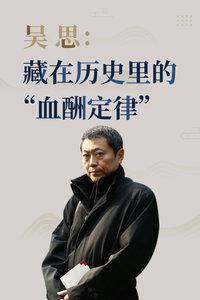 """吴思:藏在历史里的""""血酬定律"""""""