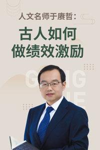 人文名师于赓哲:古人如何做绩效激励