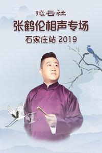 德云社张鹤伦相声专场石家庄站 2019