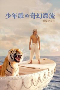 《少年派的奇幻漂流》独家纪录片