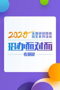 考研喵·2020全国研招院校招生系列活动·招办面对面
