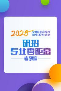 考研喵·2020全国研招院校招生系列活动·研招专业零距离