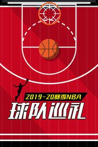 2019-20赛季NBA球队巡礼