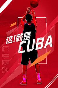 这!就是CUBA