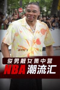 NBA潮流汇-俊男靓女集中营