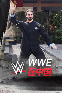 WWE在中国