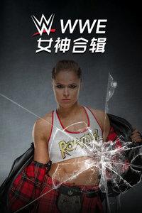 WWE女神合辑