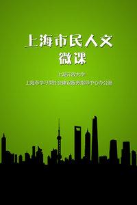 上海市民人文微课