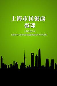 上海市民健康微课