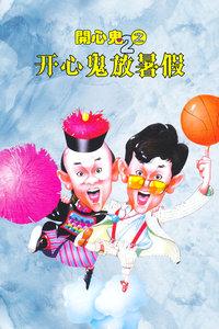 开心鬼2之开心鬼放暑假