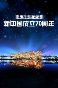 体坛群星祝福新中国成立70周年