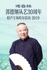 德云社郭德纲从艺30周年相声专场哈尔滨站 2019