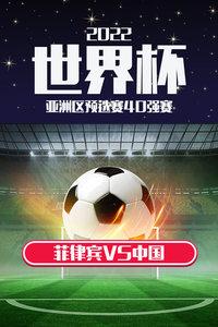 2022世界杯亚洲区预选赛40强赛 菲律宾VS中国