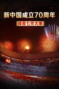 新中国成立70周年体育七件大事
