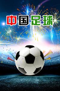 中国足球 第104集四国赛-11打10中国国奥0-1朝鲜,全场1射正!1胜2负列第3