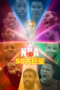 NBA 50大巨星