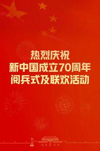 庆祝新中国成立70周年阅兵式及联欢活动