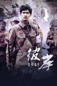 彼岸1945