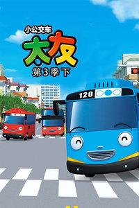 小公交车太友 第三季 下
