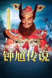 钟馗传说 DVD版